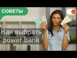 Выбираем <b>внешний аккумулятор</b> или Powerbank | Советы comfy.ua