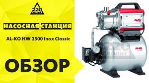 Обзор <b>Насосная станция AL-KO</b> HW 3500 Inox Classic - YouTube