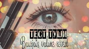 Тест туши <b>Bourjois volume reveal</b> mascara/ demo / демо - YouTube