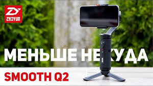 Обзор <b>Zhiyun Smooth Q2</b> - маленький и функциональный ...