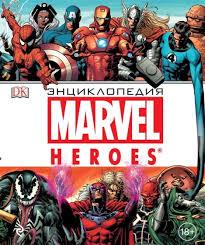 <b>Энциклопедия</b> Marvel Heroes Книга 18+( ISBN: 5-699-72093-4 ...