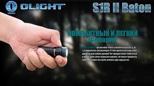 Светодиодный аккумуляторный <b>фонарик Olight S1R</b> II Baton