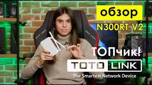 <b>TOTOLINK</b> N300RT <b>беспроводной маршрутизатор</b> - YouTube
