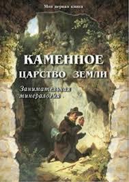 """<b>Книга</b> """"<b>Каменное царство земли</b>. Занимательная минералогия ..."""
