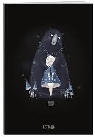 """Книга """"(2019)<b>Тетрадь с иллюстрациями</b> А. Дикой. Мишка. А5, 48 ..."""