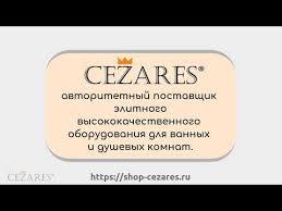 Авторизованный магазин сантехники и мебели <b>Cezares</b>