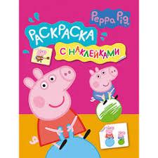 Купить детские <b>раскраски свинка пеппа</b> в интернет-магазине ...