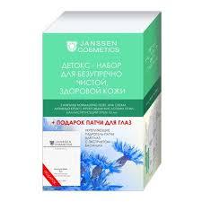 Подарочный <b>набор JANSSEN</b> Для безупречно чистой, здоровой ...