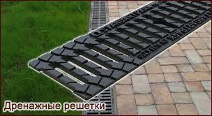 Дренажные <b>решетки</b> для водоотводных <b>лотков</b> систем ...