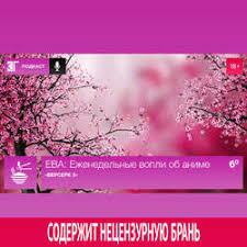 <b>Михаил Судаков</b>, <b>Выпуск</b> 6 alpha– слушать онлайн бесплатно ...