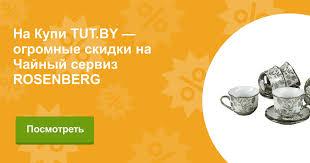 Купить <b>Чайный</b> сервиз ROSENBERG в Гомеле с доставкой из ...
