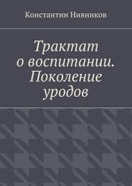 """Книга """"Трактат о воспитании. Поколение уродов"""" - <b>Константин</b> ..."""