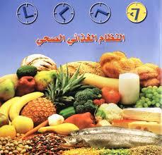 بوربوينت الغذاء الصحي