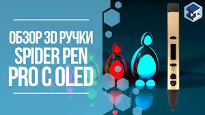 обзор на <b>3d</b> ручку <b>spider pen</b> pro с oled-дисплеем. <b>3д</b> той.