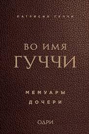 Читать книгу «Во <b>имя Гуччи</b>. Мемуары дочери» онлайн ...