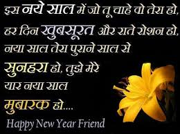 Happy New Year Wishes Quotes In Hindi - Merry Christmas and New ... via Relatably.com