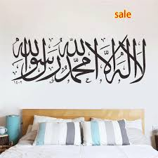 Wholesale 2016 New <b>Hot Selling Islamic Wall</b> Stickers Quotes ...