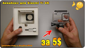 <b>Аквабокс для Xiaomi</b> Yi 4K / 4K+ / 4k Lite с Алиэкспресс за 5 ...
