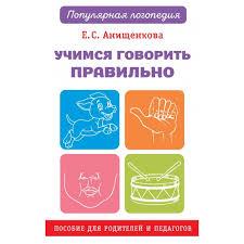 <b>Издательство АСТ</b> Учимся говорить правильно - Акушерство.Ru