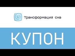 Купоны и скидки Трансформация сна Июль 2020 | ПромКод.ру