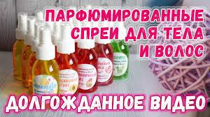 Парфюмированные <b>спреи для</b> тела и волос ❤️ Как сделать ...