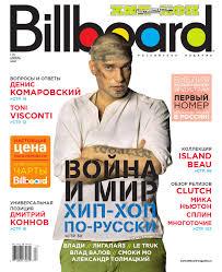 Billboard RE #01 Hip-Hop by Pasha Koshlyak - issuu