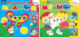 Лучшие развивающие книжки для ваших Малышей уже в Fix Price