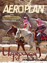 Aeroplan november-december 2012 by Aeroplan magazine - issuu