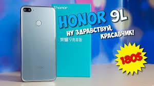 Распаковка <b>Honor 9</b> Lite - рядом с Xiaomi Redmi 5 - YouTube