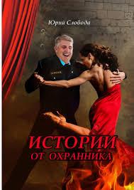 16+ A5 <b>Истории от охранника Юрий Слобода</b> 18