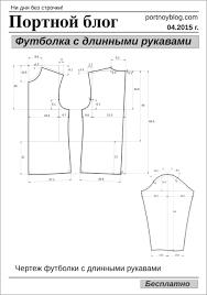 Мужская <b>футболка с длинными рукавами</b>   Портной блог
