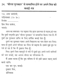 letter of congratulating to a friend for being honoured a letter of congratulating to a friend for being honoured a prize for bravery in hindi
