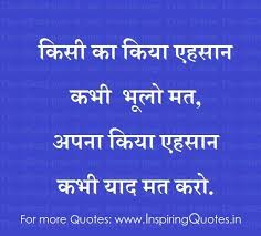 Latest Quotes in Hindi, Quotation Hindi me for facebook ...