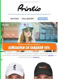 <b>Printio</b>.ru - дизайн и печать: Июнь, жара — <b>кепку</b> надевать пора ...