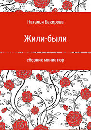 <b>Наталья Викторовна Бакирова</b>, Жили-были. Сборник – скачать ...