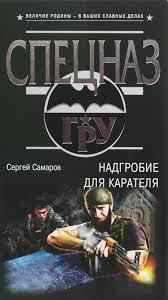 Сергей <b>Самаров</b>, <b>Надгробие для</b> карателя – купить книгу на ...