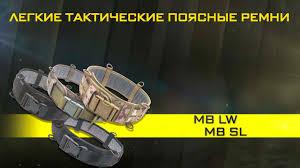 Обзор тактических поясных ремней от <b>Nitecore MB LW</b>/ MB SL ...
