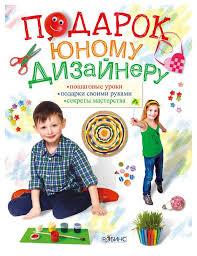 Страница <b>85</b> - книги по обучению и развитию детей - goods.ru