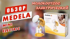 <b>Молокоотсос Medela mini electric</b>. Обзор, распаковка, отзыв ...