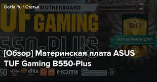 [Обзор] <b>Материнская плата ASUS TUF</b> Gaming B550-Plus | GoHa ...