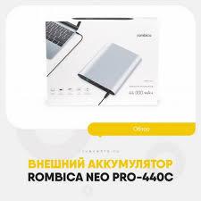 Обзор внешнего <b>аккумулятора Rombica NEO PRO-440C</b>