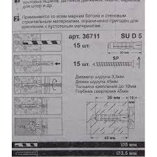 <b>Дюбель универсальный с шурупом</b> 3.5x45 мм, нейлон, 15 шт. в ...