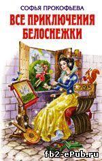 <b>Все приключения</b> Белоснежки. <b>Софья Прокофьева</b> - Антологии ...