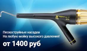 пенная-<b>насадка</b>.рф