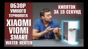 <b>Термопот Xiaomi Viomi Smart</b> Water Heater. Кипяток за 15 секунд ...