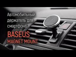 Автомобильный магнитный <b>держатель Baseus Magnet</b> Mount ...