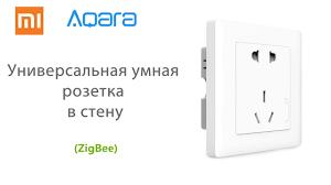 "Aqara Smart Wall Socket - новая ""<b>Умная</b>"" <b>розетка</b> от Xiaomi ..."