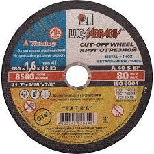 <b>Диск отрезной по металлу</b>, А40, 180х1,6х22 мм в Москве – купить ...