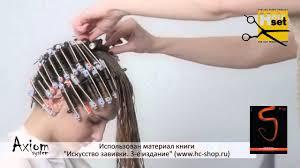 Химическая завивка волос - YouTube