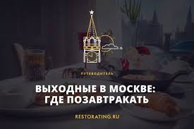 Выходные в Москве: где позавтракать | Путеводитель ...